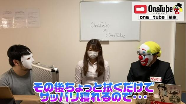 オナホレビュー_onatube_otocha051