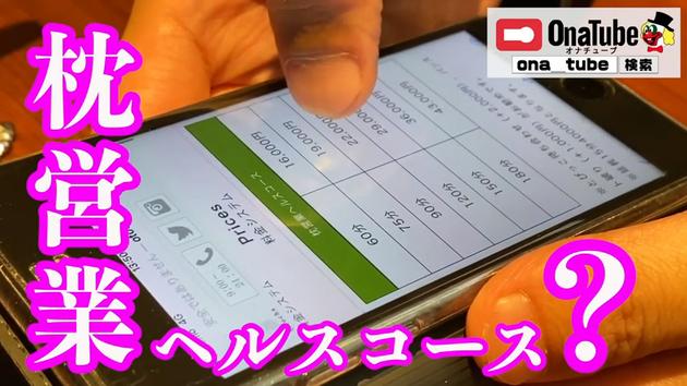 オナホレビュー_youtube_otocha5