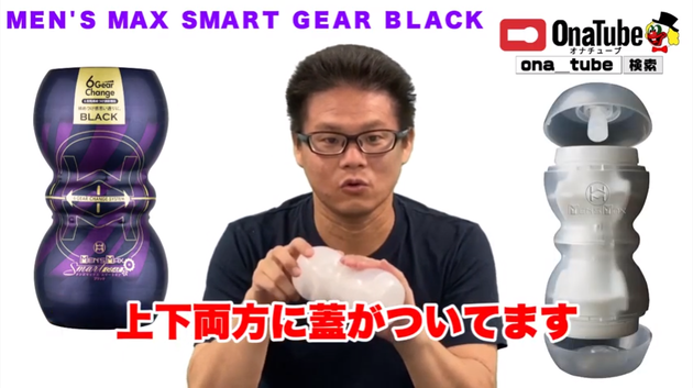オナホレビュー_youtube_MEN'SMAXSMARTGEARBLACK01