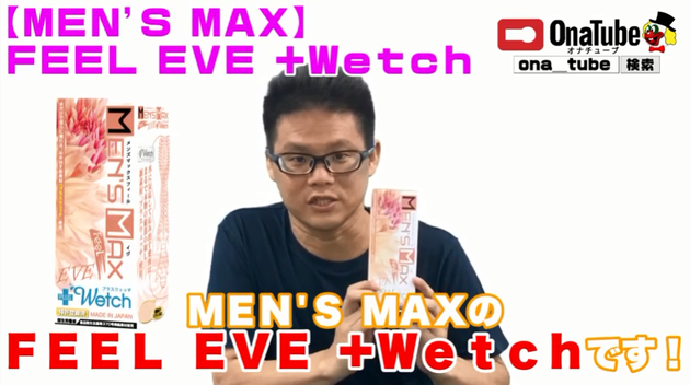 オナホレビュー_youtube_MEN'SMAXFEELEVE+WETCH00
