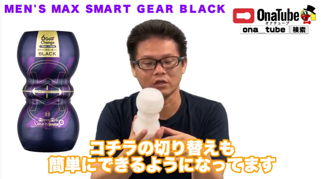 オナホレビュー_youtube_MEN'SMAXSMARTGEARBLACK03