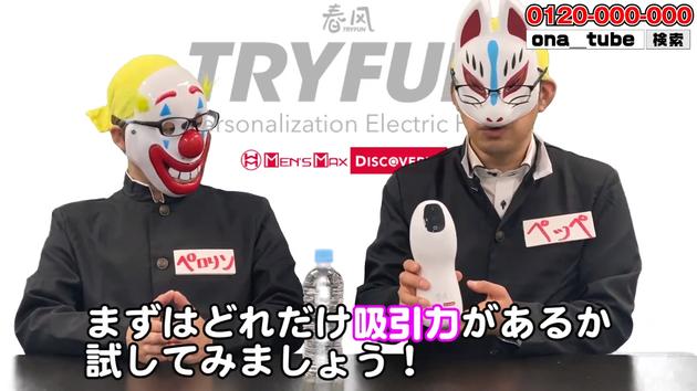 オナホレビュー_youtube_tryfun09