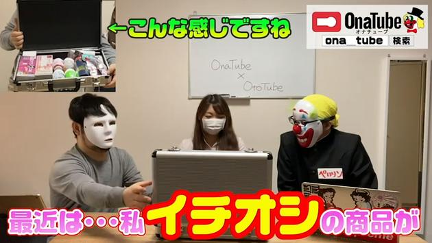 オナホレビュー_onatube_otocha040