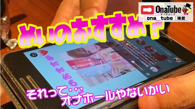 オナホレビュー_youtube_otocha2