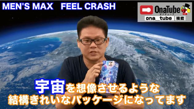 オナホレビュー_youtube_MEN'SMAXFEELCRASH01