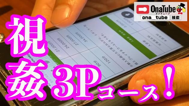 オナホレビュー_youtube_otocha10