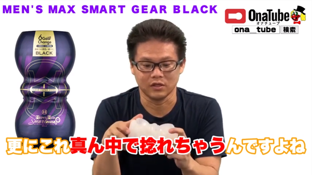 オナホレビュー_youtube_MEN'SMAXSMARTGEARBLACK04