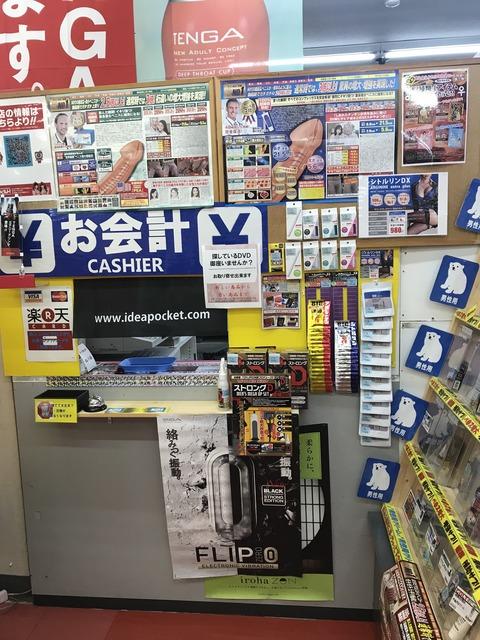 福島オナホ7 メンズマックス