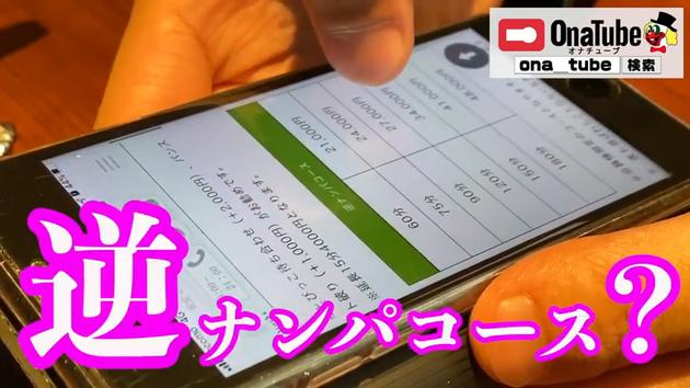 オナホレビュー_youtube_otocha6