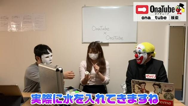 オナホレビュー_onatube_otocha047