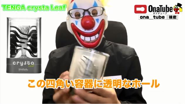 オナホレビュー_youtube_TENGALEAF03