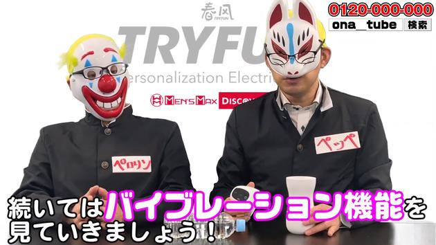 オナホレビュー_youtube_tryfun11