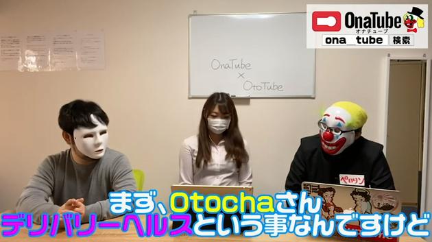オナホレビュー_onatube_otocha026