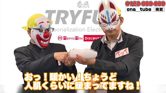 オナホレビュー_youtube_tryfun14