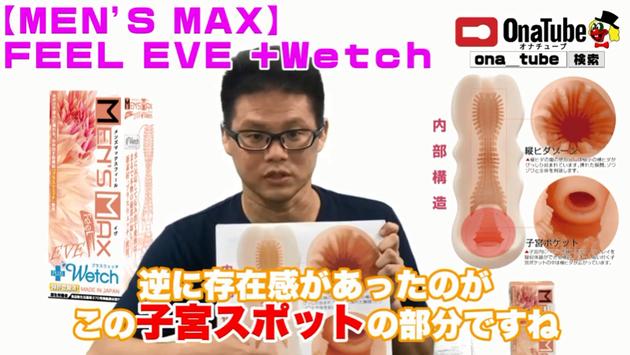 オナホレビュー_youtube_MEN'SMAXFEELEVE+WETCH03