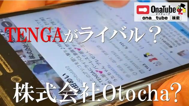 オナホレビュー_youtube_otocha4