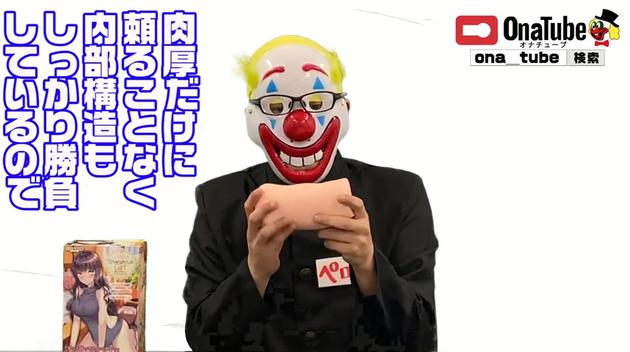 オナホレビュー_youtube_shangri26