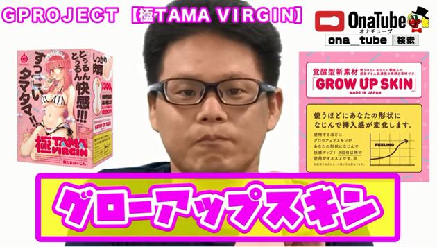 オナホレビュー_youtube_極TAMAVirgin01