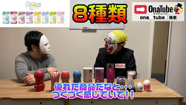 オナホレビュー_youtube_otocha319
