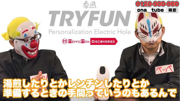 オナホレビュー_youtube_tryfun06