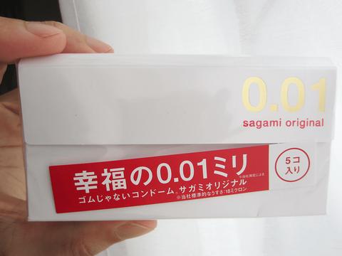 コンドームサガミオリジナル 0.01ミリ