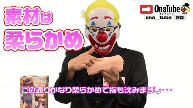 オナホレビュー_youtube_shangri08