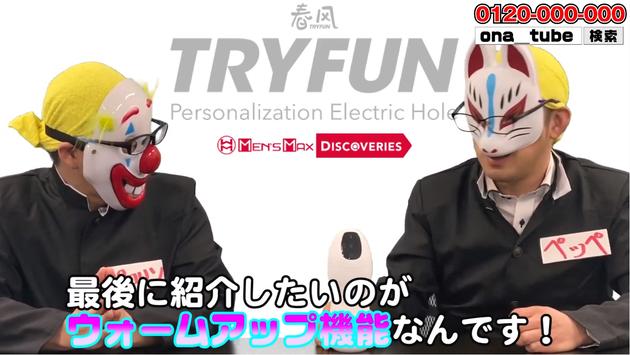 オナホレビュー_youtube_tryfun05