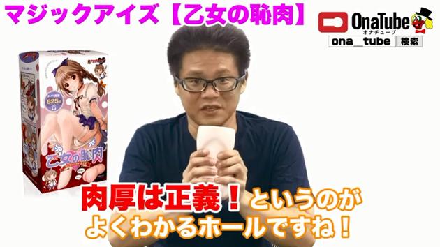 オナホレビュー_youtube_乙女の恥肉09