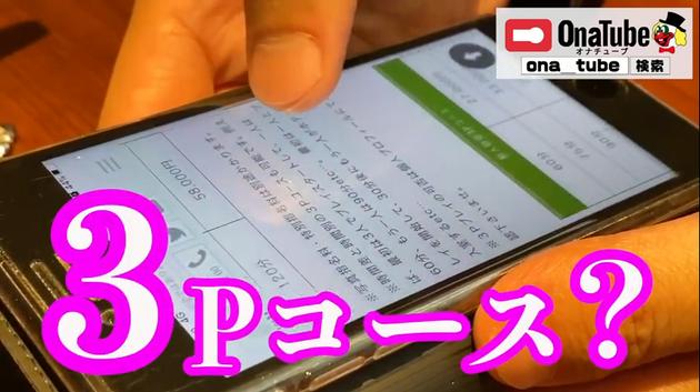 オナホレビュー_youtube_otocha8