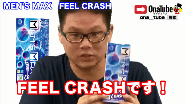 オナホレビュー_youtube_MEN'SMAXFEELCRASH00
