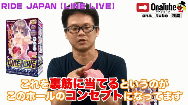 オナホレビュー_youtube_LINELIVE04