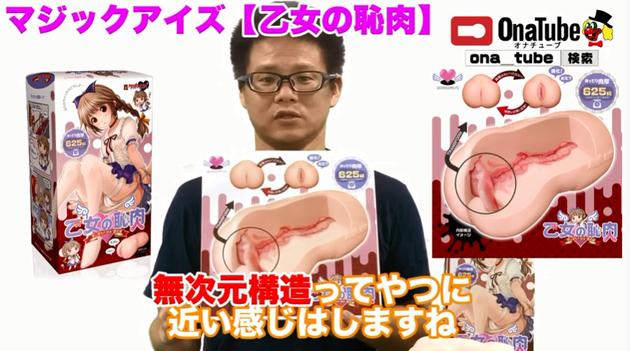 オナホレビュー_youtube_乙女の恥肉06