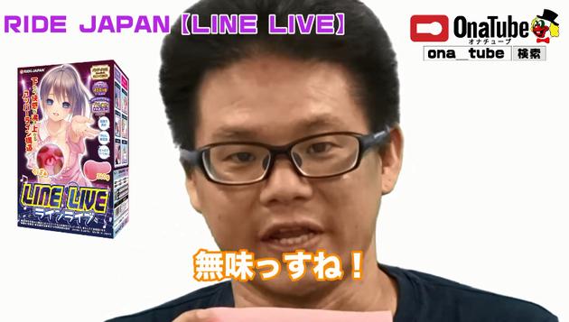 オナホレビュー_youtube_LINELIVE03