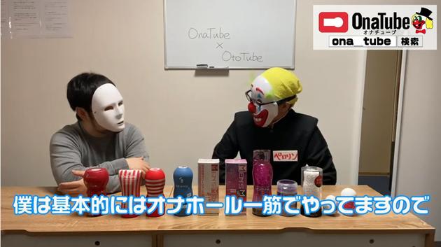 オナホレビュー_youtube_otocha320
