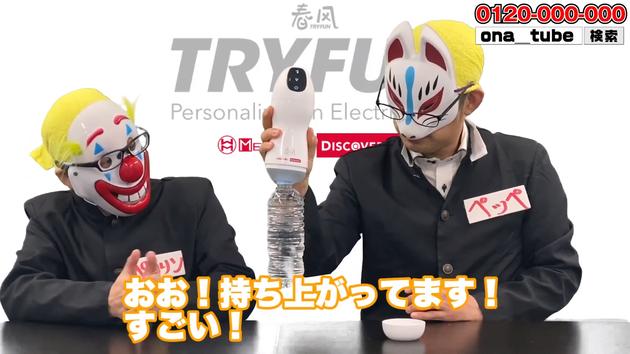 オナホレビュー_youtube_tryfun10
