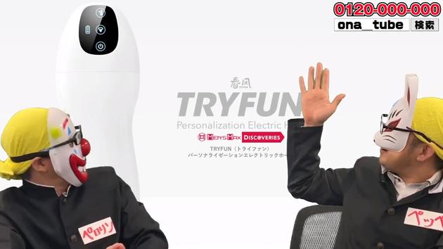 オナホレビュー_youtube_tryfun01
