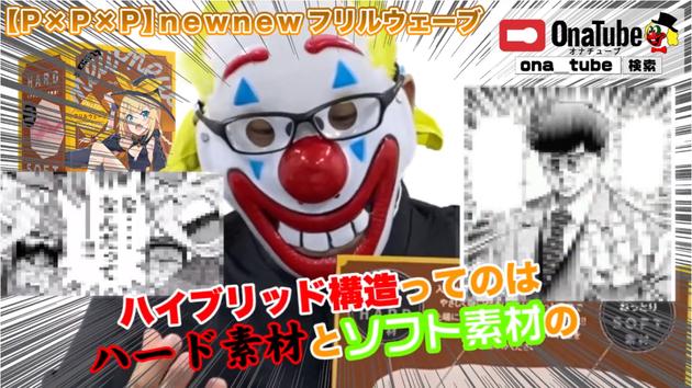 オナホレビュー_youtube_newnew09