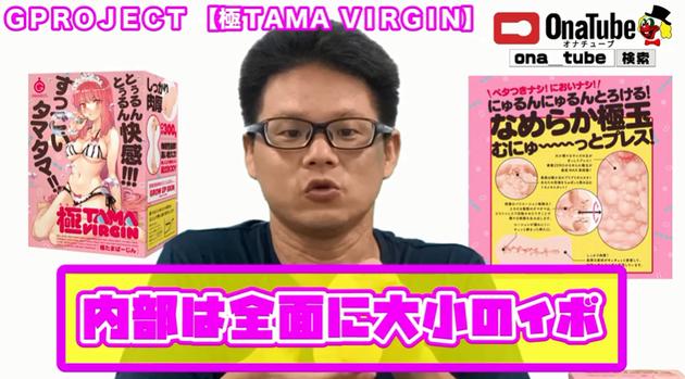 オナホレビュー_youtube_極TAMAVirgin02