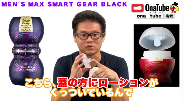 オナホレビュー_youtube_MEN'SMAXSMARTGEARBLACK02