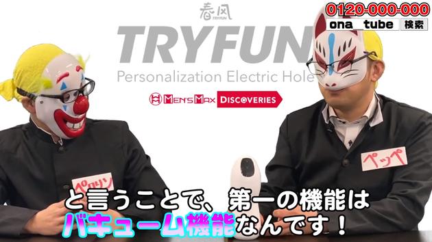 オナホレビュー_youtube_tryfun03
