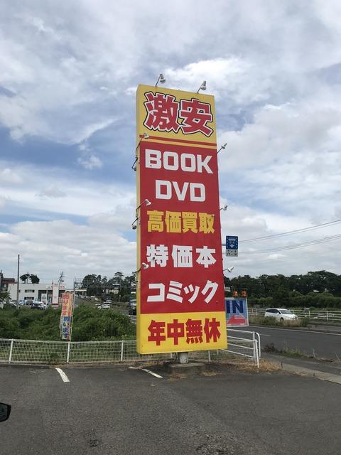 福島オナホ12 メンズマックス