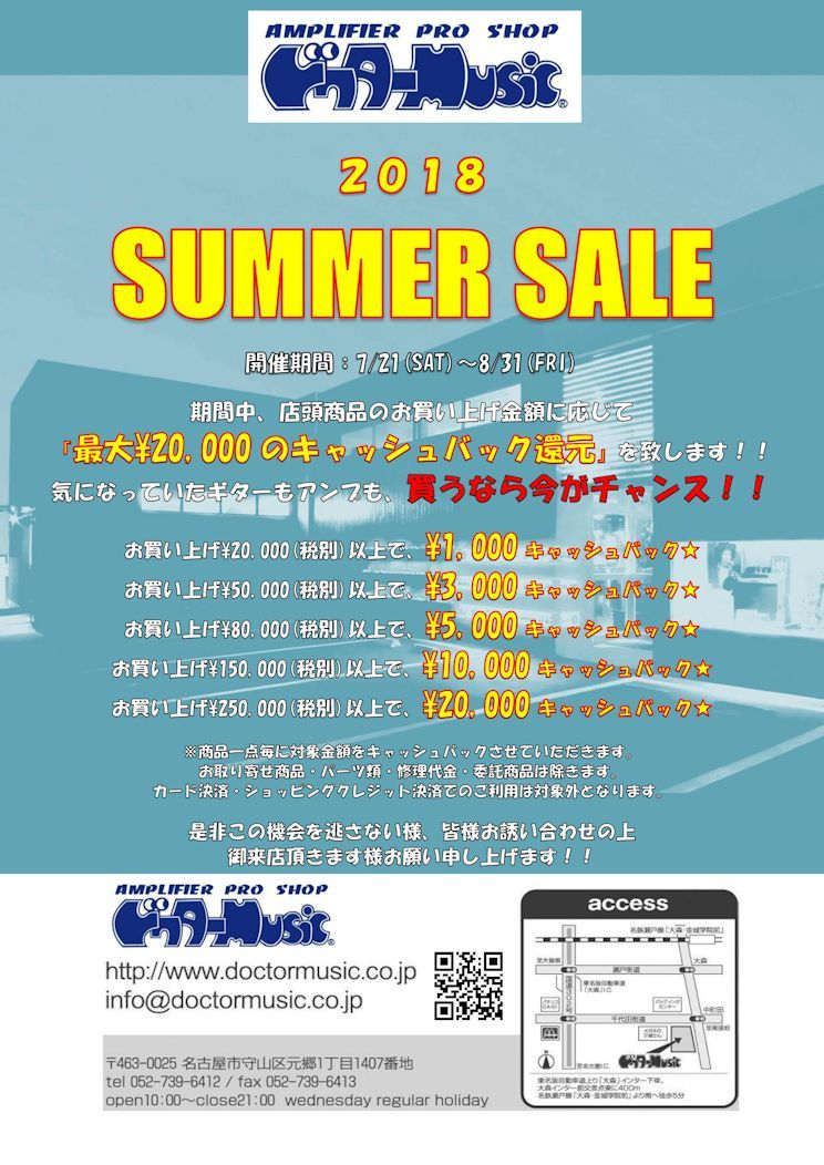 SummerSale2018_JP mini