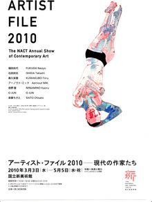 artistfile2010