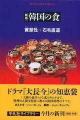 kankokunoshoku