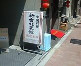 銀座 新台北菜館