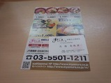 新橋 すしざんまい 100円割引券