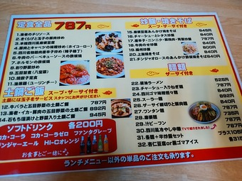 新橋 四季ボウ坊 ランチ メニュー