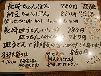 新橋駅前ビル 三芳八 みよしや ランチメニュー