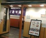 銀座 博品館 寿司清 すしせい ランチ