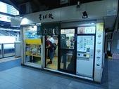 品川駅 駅ホーム立ちそば 常盤軒 とわけん 山手線12番